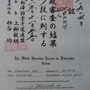 San Hanabira Ryu